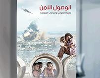 الوصول الآمن لضحايا الكوارث والنزاعات المسلحة