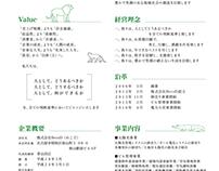 【RecoD】company profile
