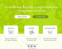 Адаптивный сайт по доставке здоровой еды