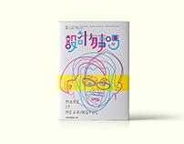 書上設計展3.0:設計有事嗎 / 內頁設計