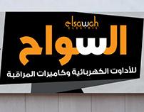 banner El Sawah Electricity