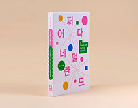 Book design for 'A Diary of Dutch Design'