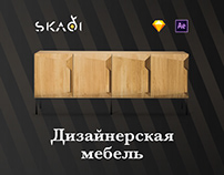 Skadi Furniture Factory Online Store Website