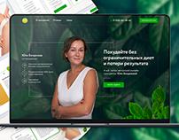 Landing Page - Нутрициолог Юля Богданова