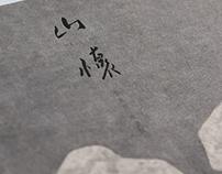 台北市文化局 × YAMI ART|李英皇水墨展【山懐】