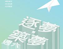 Dream Seeker | Event Poster