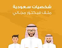 شخصيات سـعودية مجانية - كارتون