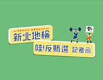 2015 New Taipei City DPO Anti-bribery Campaign