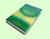 islamic book cover design