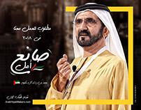 Arab Hope Makers