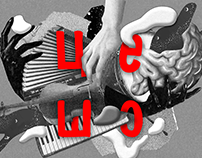 """ЦеШо"" music project identity"
