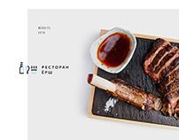 Ersh restaurant website (2018)