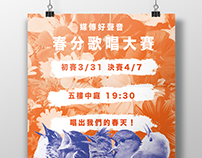 'Poster Design' 2016媒傳春分歌唱大賽