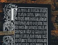 Cyrillic lettering. Autumn 2015