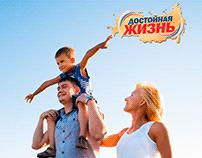 """Логотип партии """"Достойная Жизнь"""""""