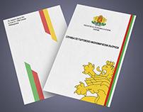 Bulgarian Embassy Paper Folder Design