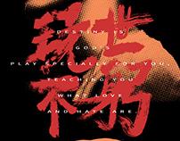 JONY J纪录片《玩世不躬》纪录片 海报设计