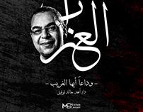 العراب   Ahmed Khaled Tawfik