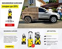 Promo-site Karcher