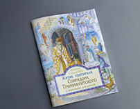 Обложка для книги жития Спиридона Тримифунтского