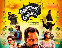 Maheashinte Prathikaram Movie