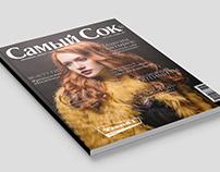 Самый сок Magazine