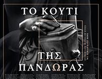 Pandora's Box | Poster Design