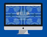 WEB | 覺知人稱官方網站-國立雲林科技大學視覺傳達設計系畢業製作