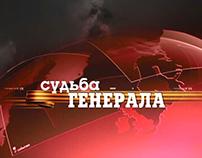 Sudba_Generala