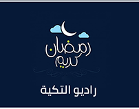 غلاف شهر رمضان