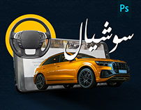 Social Media - Al-Safwa