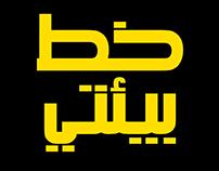 Beeaty Font
