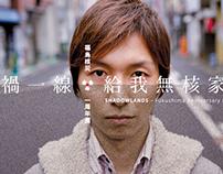 SHADOWLANDS Fukushima Anniversary Exhibition 福島核災一周年展
