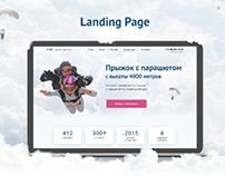 Landing Page Прыжок с парашютом