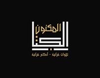 الكتاب المكنون - Al-ketab Al-maknon