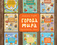Cities of the World Activity book series