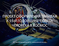 Космический трамвай/ Space tram