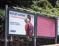 EpicentrK: Concept of digital promo campaign