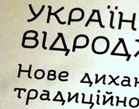 Шрифт Рукотвори / Rukotvory font