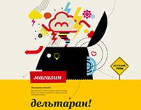 Deltaran website 2013