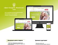 UI/UX design for Сharitable organization