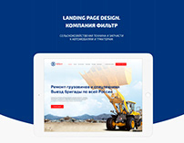 Landing page. Filter company