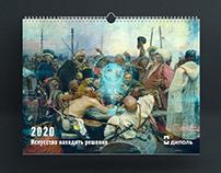 Календари для компании Диполь