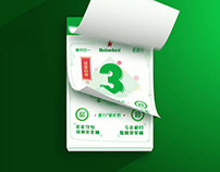 "Heineken ""Chinese New Year Calendar"" H5"