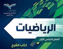 Math Book 3 | KSA