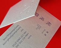 SHUI Business Card Design