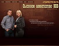 Сыскное агентво ЗОВ