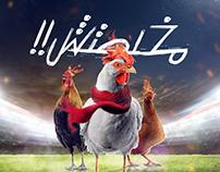 Chicken Fil-A / CAF 2017 Campaign