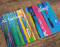 AL Tashkeel Mag 24