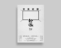 《來美術館郊遊:蔡明亮大展 Stray Dogs at the museum》 主視覺海報設計